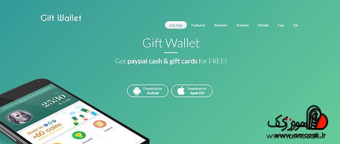 برنامه گیفت کارت رایگان گوگل پلی و.. از Gift Wallet