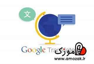 افزونه گوگل ترنسلیت برای فایرفاکس