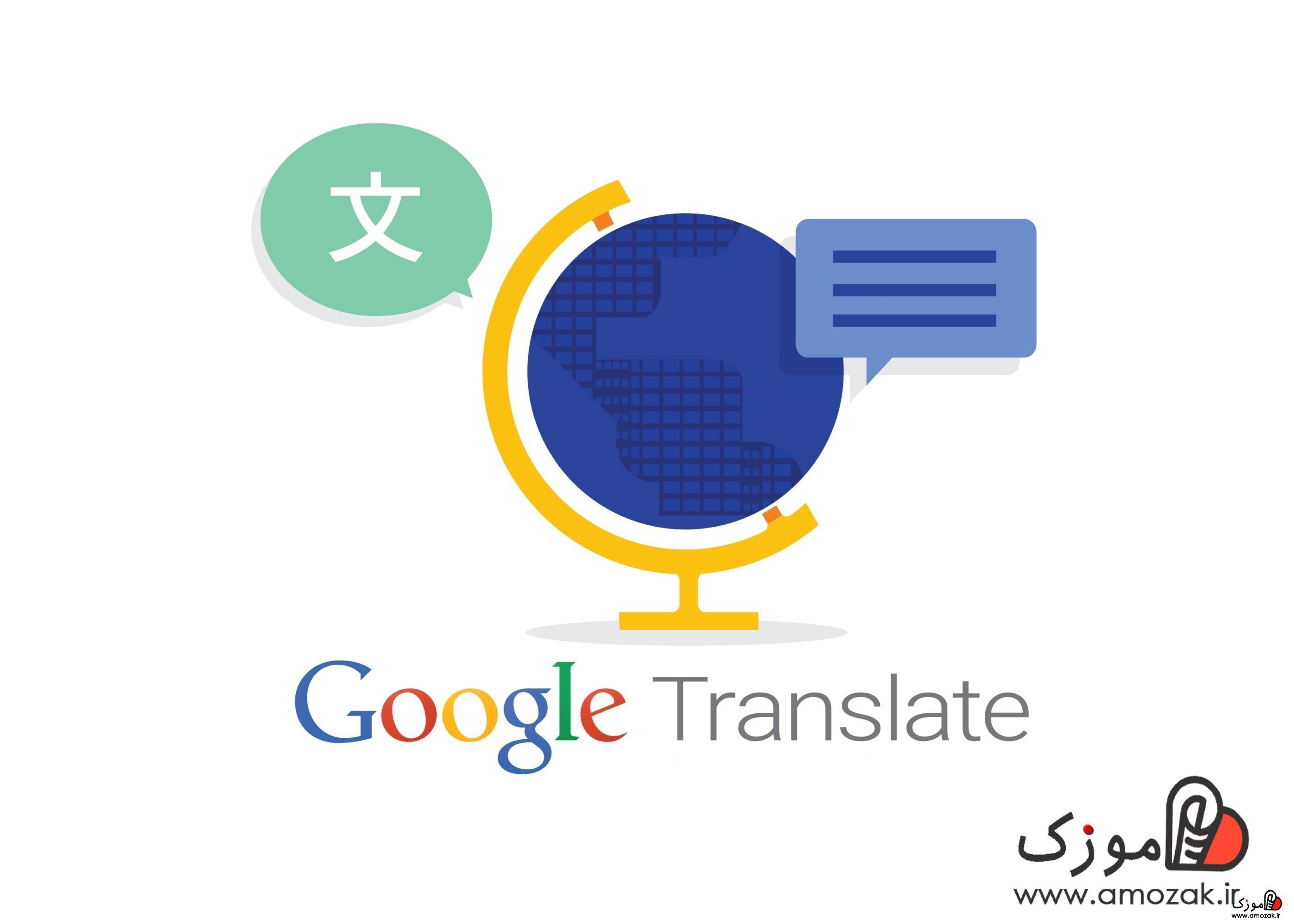تصویر آموزش نصب افزونه گوگل ترنسلیت در مرورگرها برای ترجمه سریع