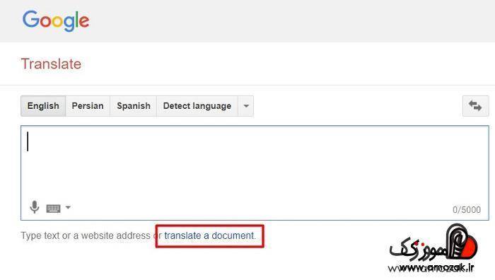 آموزش دانلود صدای مترجم گوگل