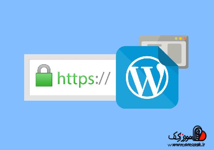 آموزش صدور و نصب گواهینامه SSL