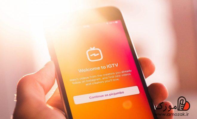 آموزش قرار دادن فیلم در IGTV اینستاگرام