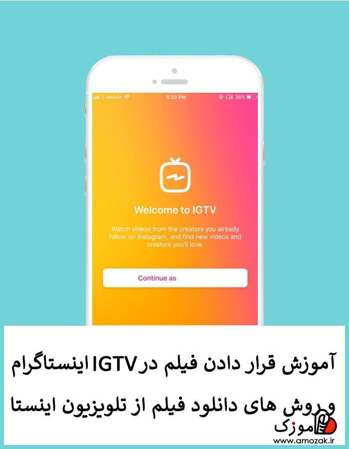 آموزش قرار دادن فیلم در IGTV اینستاگرام و روش های دانلود فیلم از تلویزیون اینستا