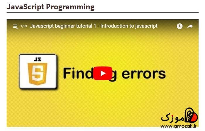 آموزش جاوا اسکریپت یوتیوب