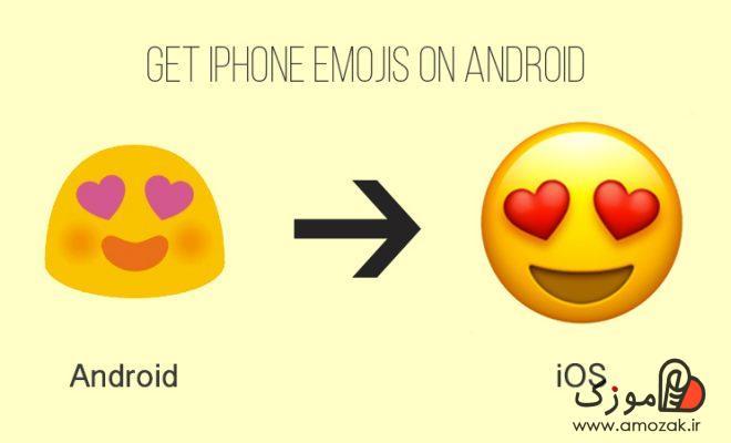 بهترین روش نصب اموجی آیفون روی گوشی اندروید