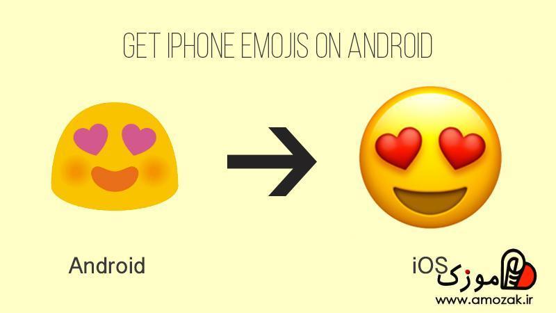 تصویر بهترین روش نصب اموجی آیفون روی گوشی اندروید