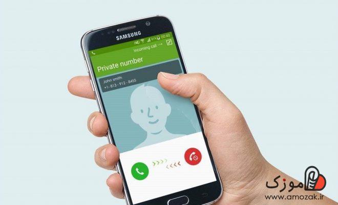 نحوه تماس با شماره خصوصی و گرفتن شماره ناشناس