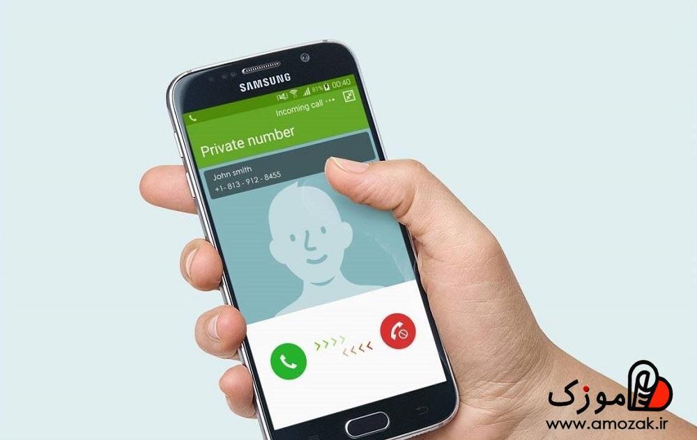 تصویر نحوه تماس با شماره خصوصی و گرفتن شماره ناشناس