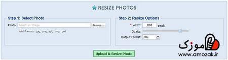 تغییر سایز عکس بدون تغییر در کیفیت باResize Photo