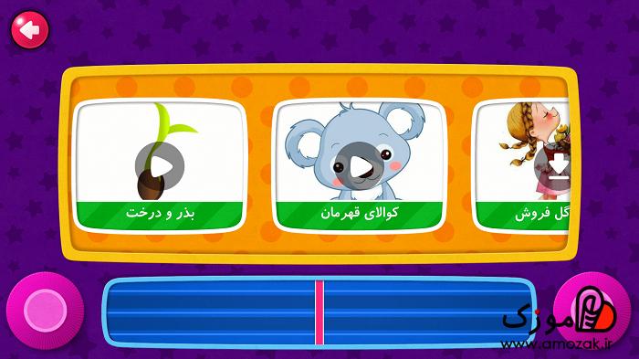 بازی آموزشی کودکان برای کامپیوتر