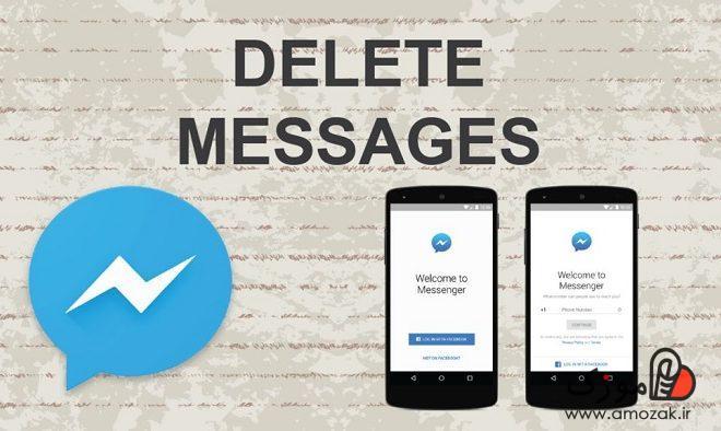 نحوه پاک کردن پیام از چت فیسبوک