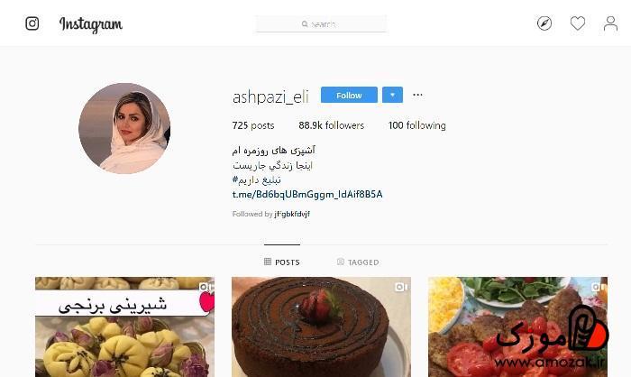آشپزی در اینفلوئنسرهای ایرانی در اینستاگرام