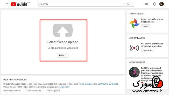 تهیه، آپلود و انتشار وقوانین یوتیوب
