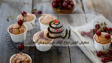 تصویر کیک رژیمی بدون گلوتن با طعم گیلاس (رپورتاژ آگهی)
