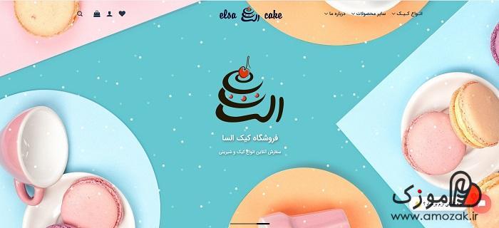 کیک رژیمی با عسل السا کیک