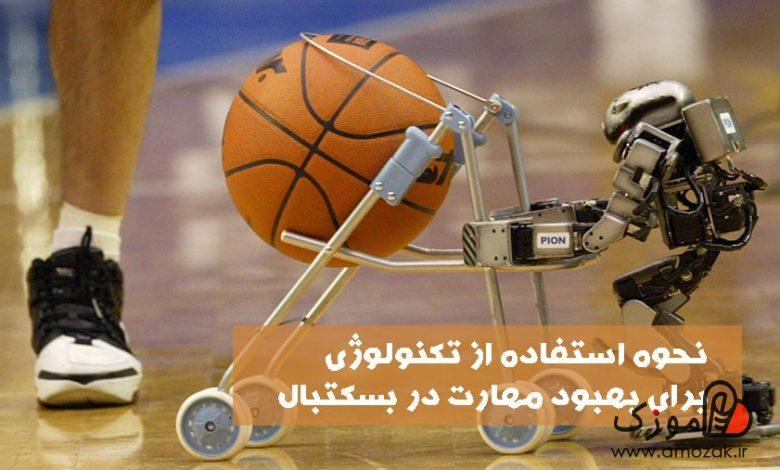 نحوه استفاده از تکنولوژی برای بهبود مهارت در بسکتبال ایران و جهان